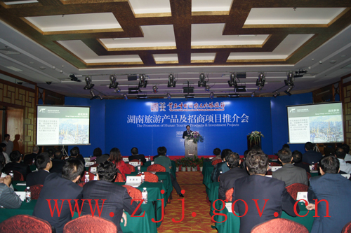 Hunan Tourism Products & Investment Projects Held in Zhangjiajie