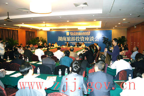Hunan Tourism Investment Symposium Held in Zhangjiajie