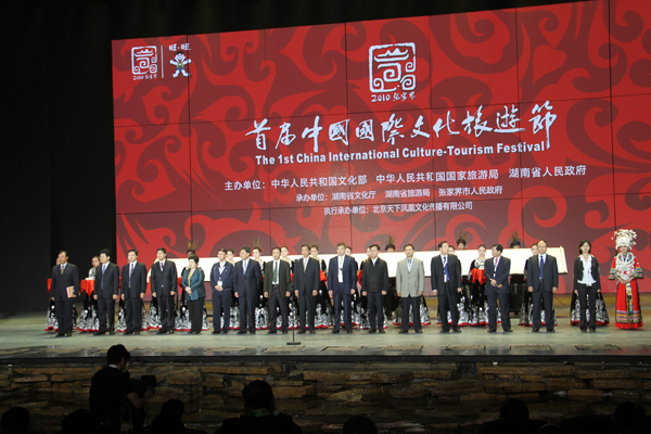 The 1st China International Culture-Tourism Festival begins in Zhangjiajie