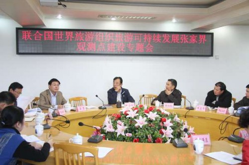 The Meeting about Global Observatories on Sustainable Tourism in Zhangjiajie