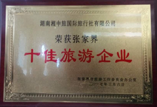 Hunan - XZL- international travel agency won TOP10