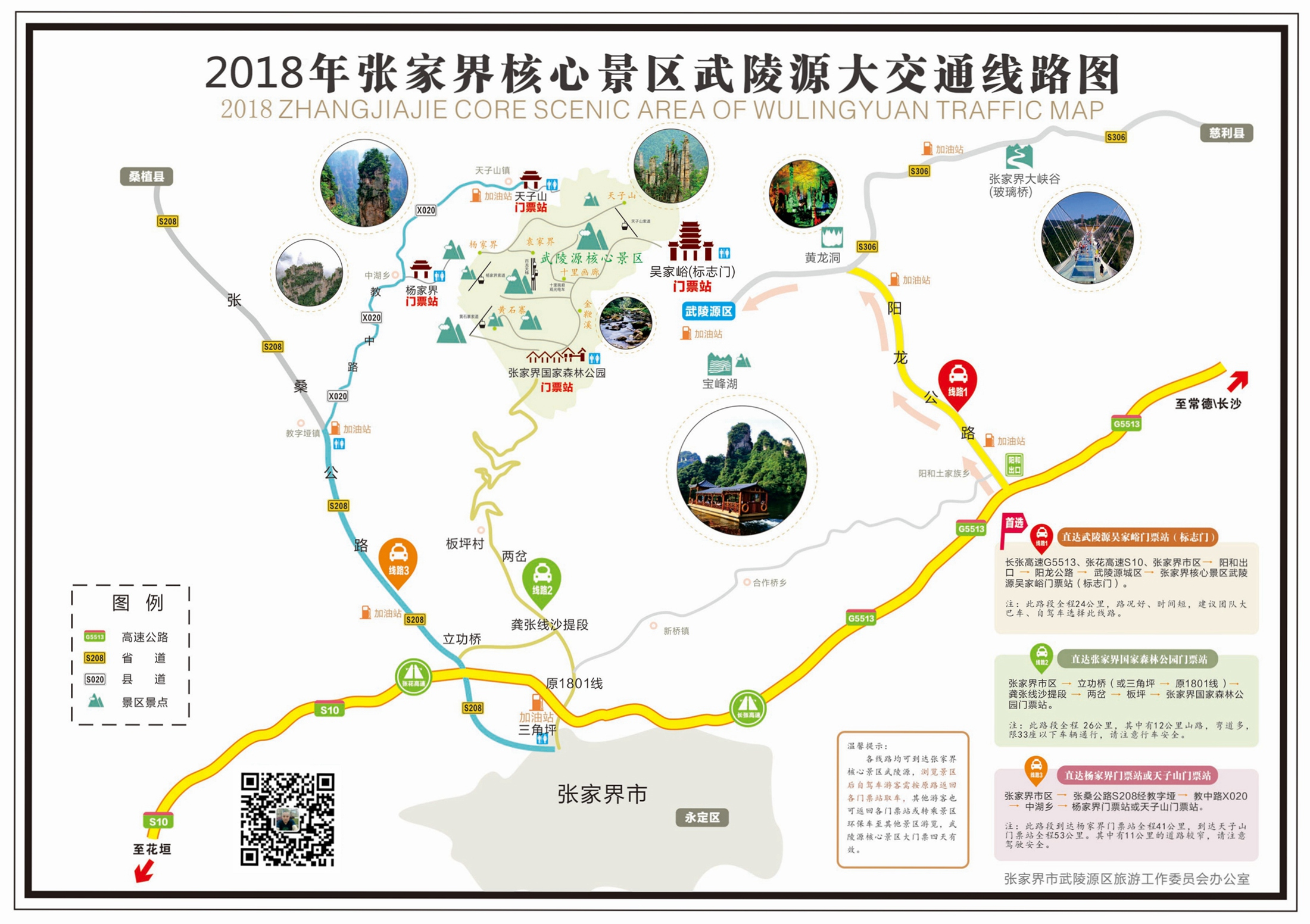 2018 Wulingyuan core scenic area traffic map