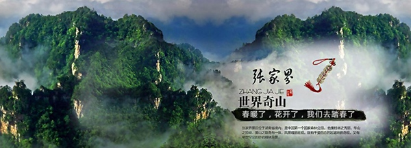 Zhangjiajie Dongsheng International Travel Service Co., Ltd