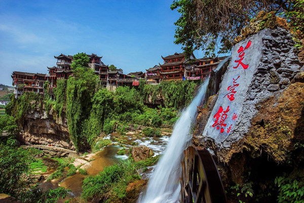 Hunan Selects First 10 Featured Cultural Tourism Industry Towns
