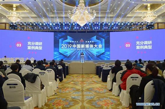 2019 China New Media Conference Held in Changsha